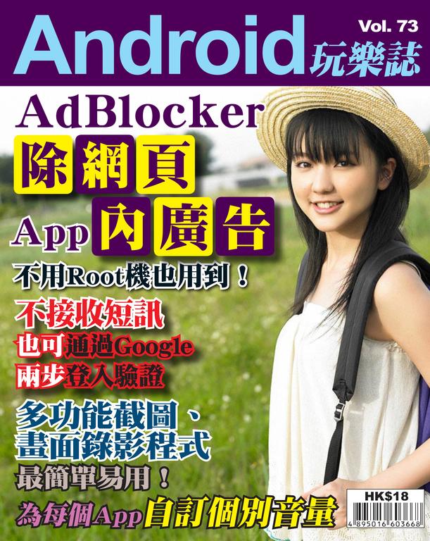 Android玩樂誌#73【AdBlocker 不用Root機也用到】
