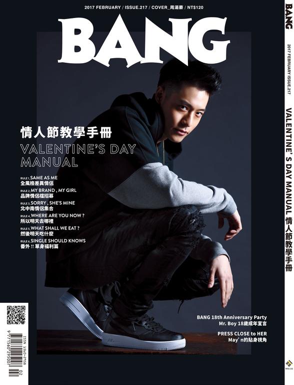 BANG NO.217 106/2月號(周湯豪)