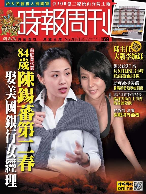 時報周刊 2017/2/10 第2034期