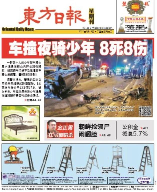 東方日報 2017年02月19日