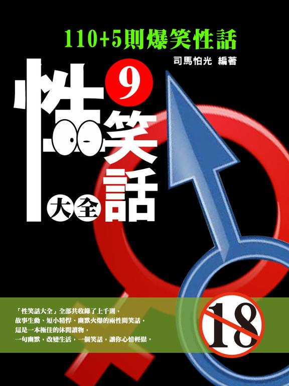 性笑話大全(9)(增修版)