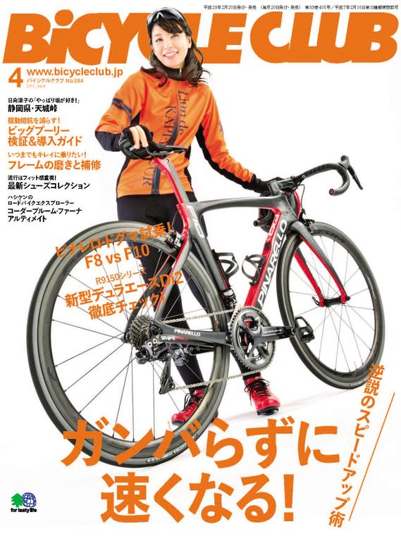 BiCYCLE CLUB 2017年4月號 No.384 【日文版】