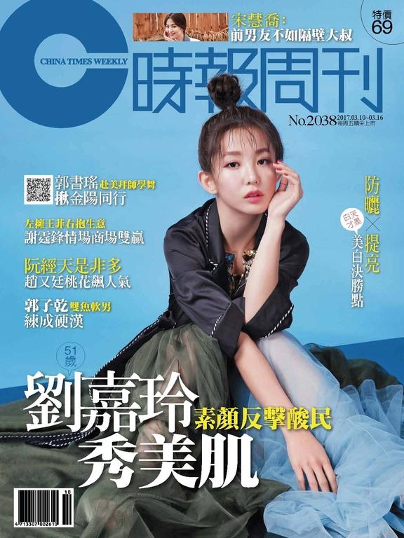 時報周刊 (娛樂版) 2017/3/10 第2038期