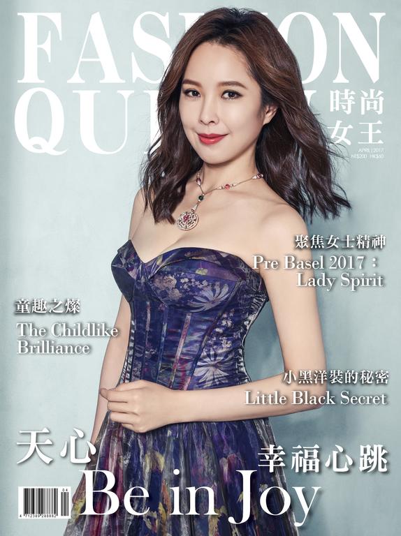 Fashion Queen時尚女王雜誌2017/04 第126期