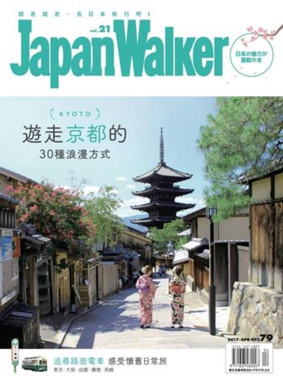 JapanWalker Vol.21