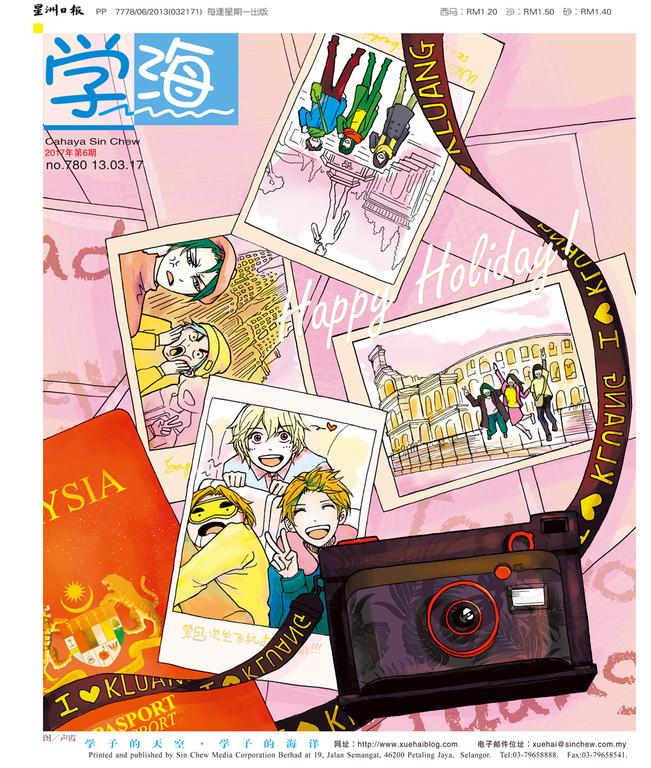 马来西亚《学海》周刊(第780期)
