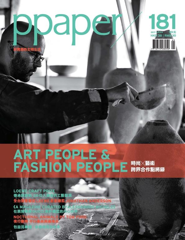 ppaper 5月號/2017 第181期