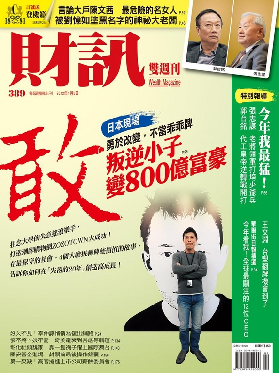 財訊雙週刊(第389期/2012年1月5日)