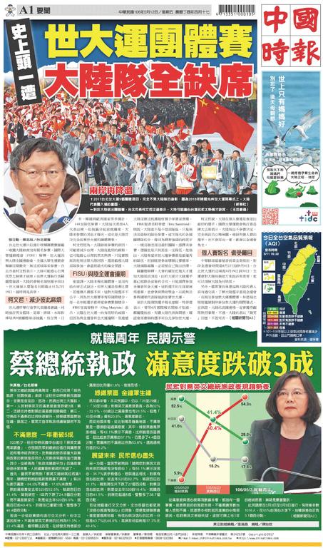中國時報 2017年5月12日
