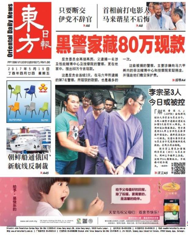 東方日報 2017年05月19日