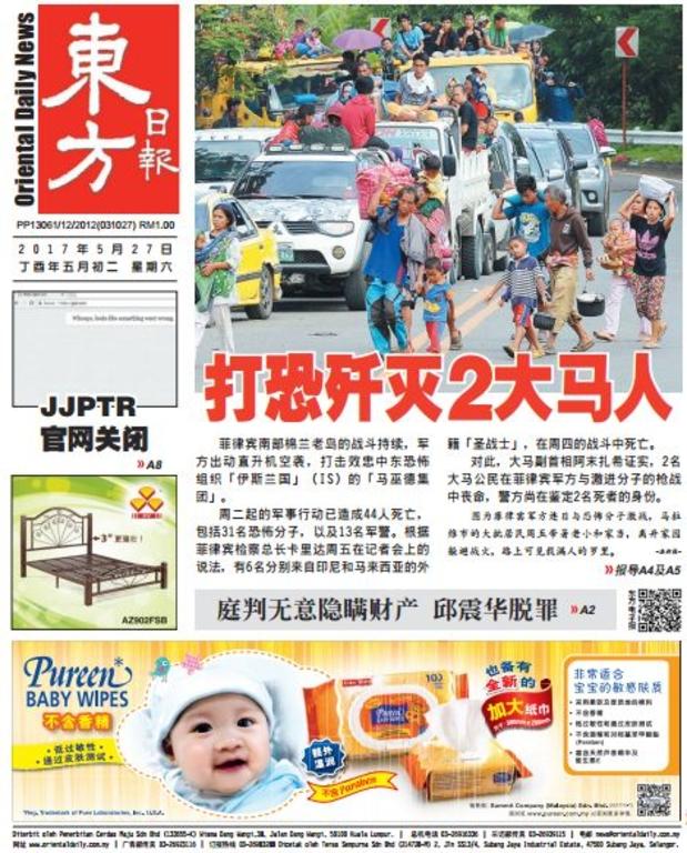 東方日報 2017年05月27日