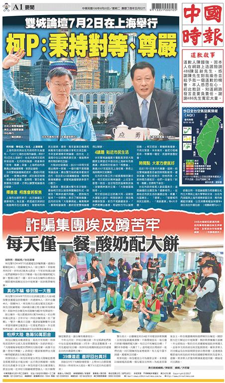 中國時報 2017年6月20日
