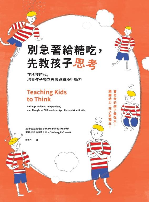 別急著給糖吃,先教孩子思考:在科技時代,培養孩子獨立思考與積極行動力
