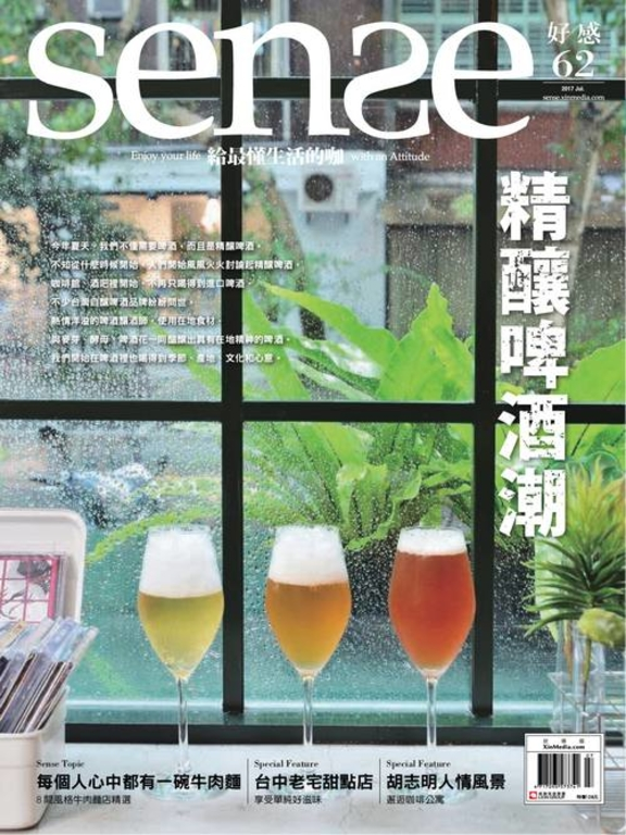 Sense 好感雜誌2017/7月號