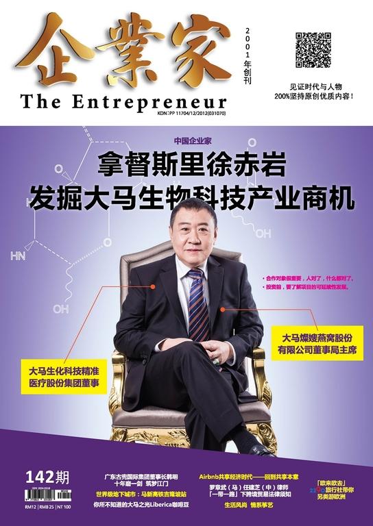企业家 142期