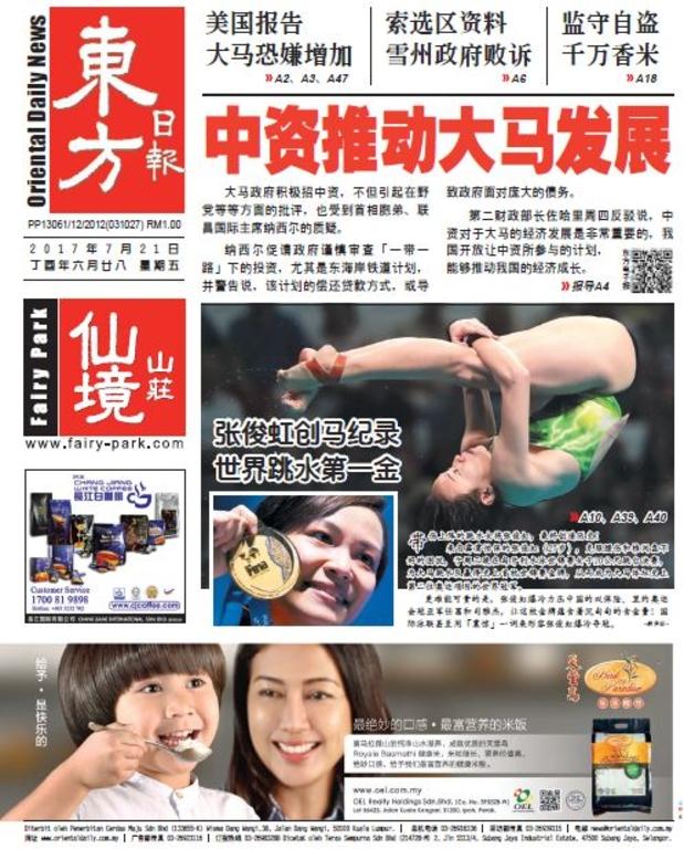 東方日報 2017年07月21日