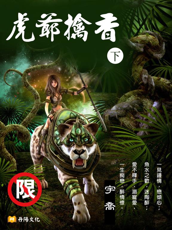 虎爺擒香「18限」 下 (共3冊)