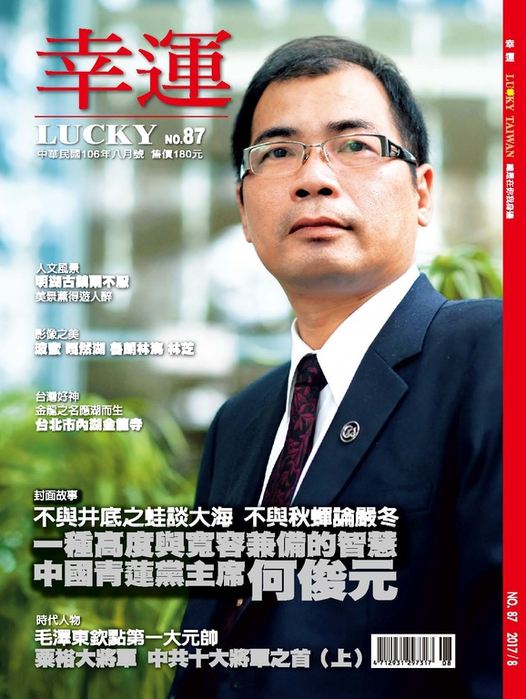 Lucky幸運雜誌 8月號/2017 第87期