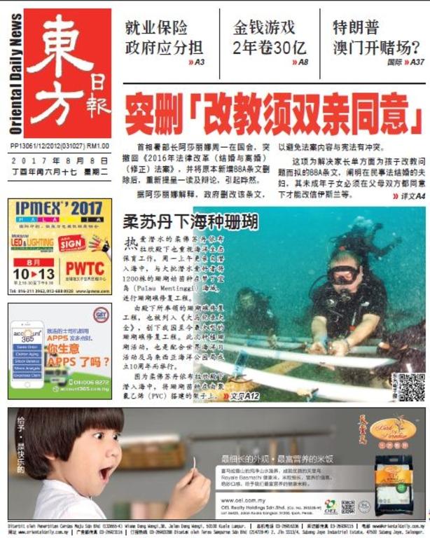 東方日報 2017年08月08日