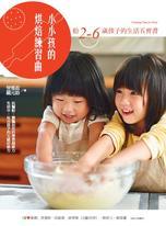小小孩的烘焙練習曲