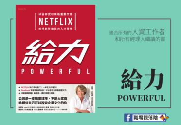 【書評】給力-Netflix的成功之道