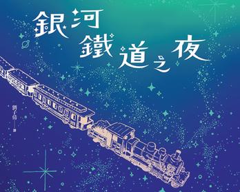 銀河鐵道之夜