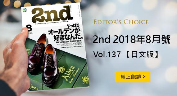 2nd 2018年8月號 Vol.137 【日文版】
