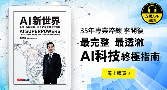 AI新世界