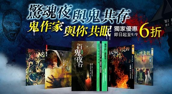 華星娛樂鬼月小說展