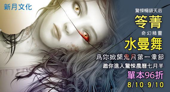 新月文化恐怖小說書展