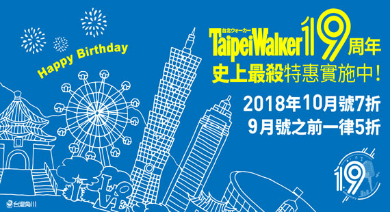 TaipeiWalker生日書展5折起