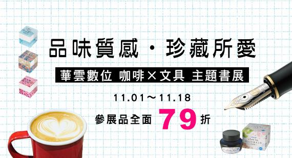 2018華雲數位 咖啡×文具主題書展