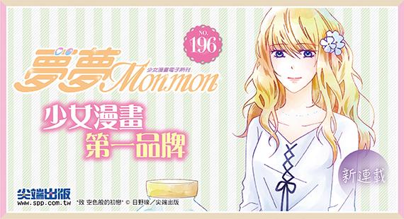 夢夢少女漫畫電子期刊No.196