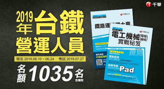 2019台鐵招考
