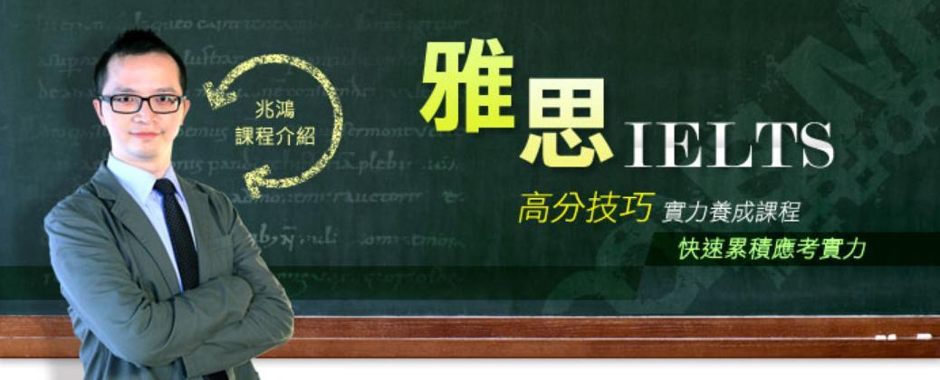 兆鴻老師的宣傳圖片