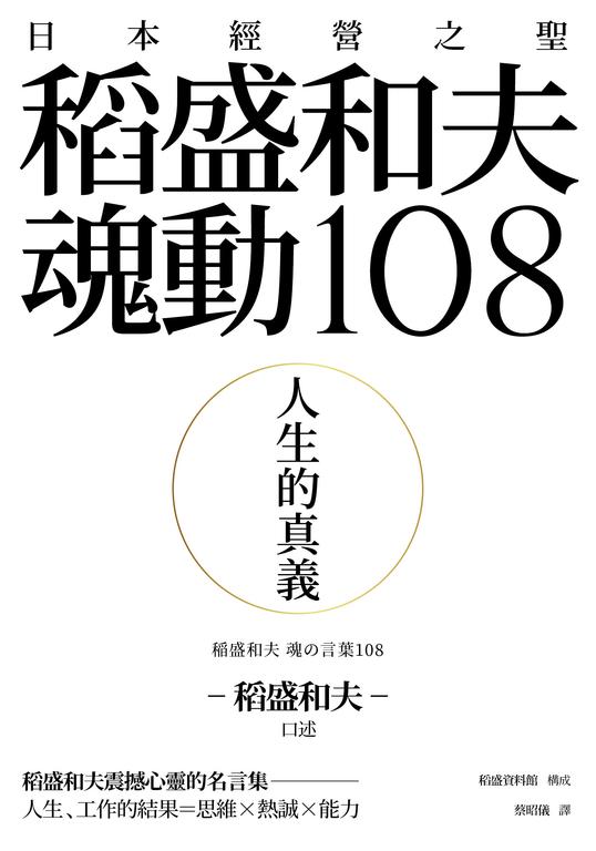 稻盛和夫魂動108