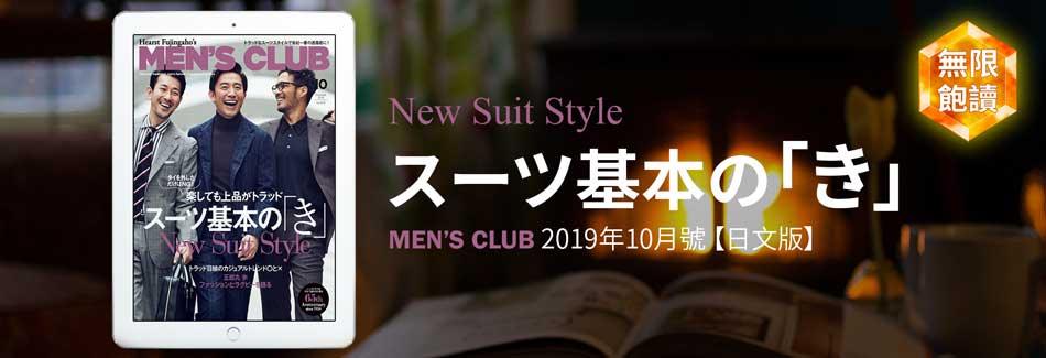 MEN'S CLUB 2019年10月號