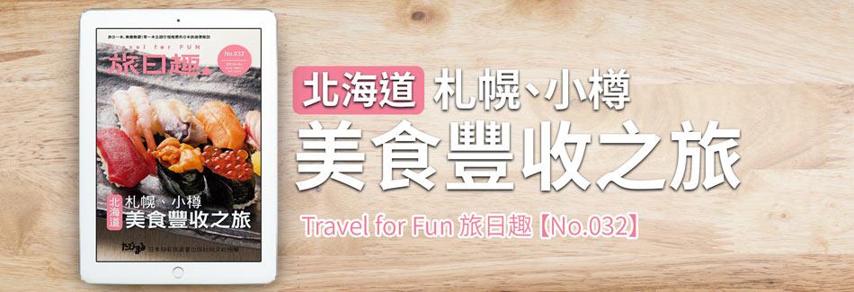 旅日趣 【No.032】北海道 札幌、小樽:美食豐收之旅