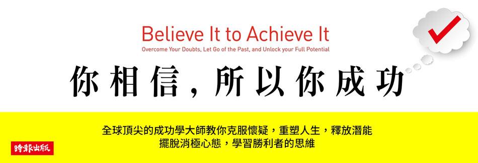 你相信,所以你成功