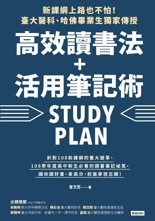 臺大醫科、哈佛畢業生獨家傳授,高效讀書法+活用筆記術