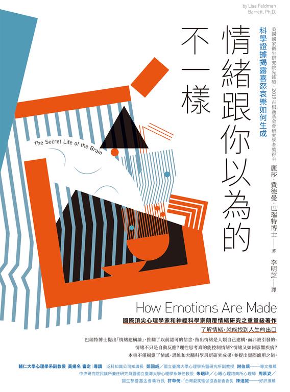 情緒跟你以為的不一樣──科學證據揭露喜怒哀樂如何生成