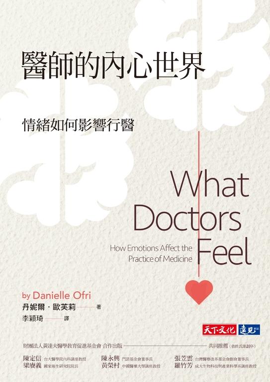 醫師的內心世界