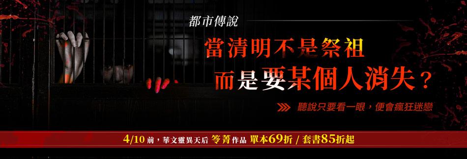 笭菁清明特展0401-0410