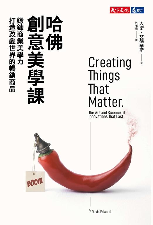哈佛創意美學課:鍛鍊商業美學力打造改變世界的暢銷商品