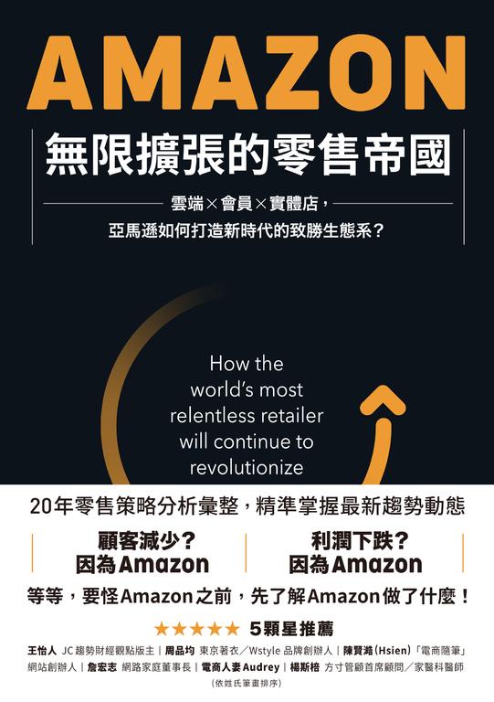 Amazon無限擴張的零售帝國