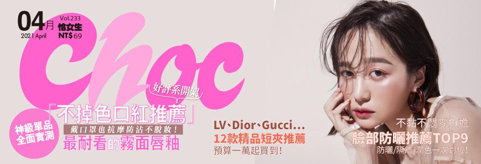 Choc恰女生雜誌4月號