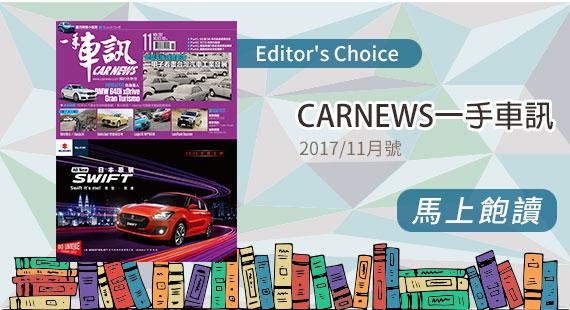 CARNEWS一手車訊2017/11月號