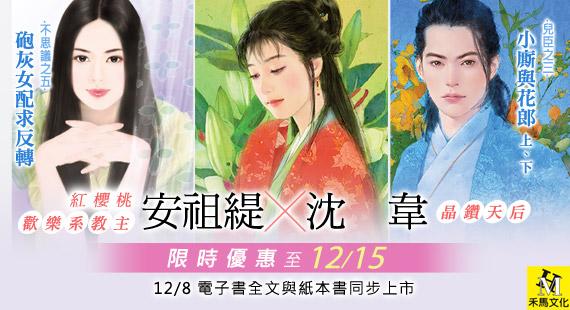 禾馬12月新書 安祖緹&沈韋