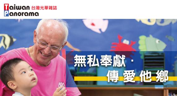 台灣光華雜誌(中英文版) 2017/12月號