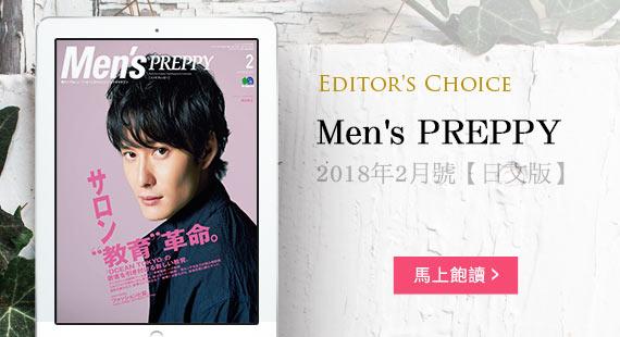 Men's PREPPY 2018年2月號 【日文版】